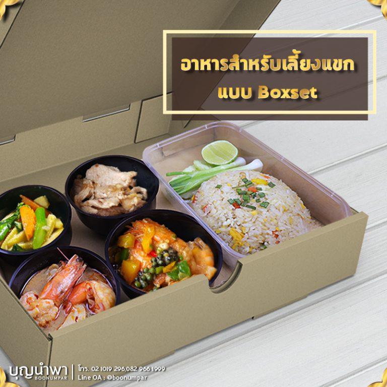 อาหารสำหรับเลี้ยงแขกแบบ Boxset