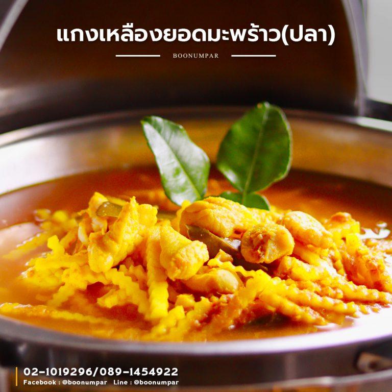 แกงเหลืองยอดมะพร้าว(ปลา)